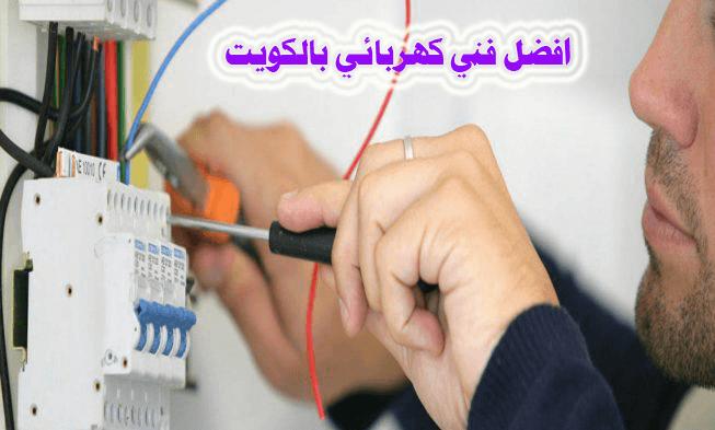 فني-كهربائي-منازل